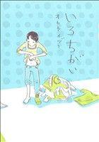 いろちがい(エデンC)(大人コミック)