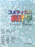 コメディカル病理学(単行本)
