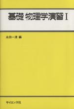基礎物理学演習(1)(単行本)