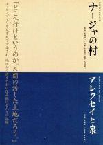 ナージャの村 アレクセイと泉 チェルノブイリ~人間と大地の記録~ 本橋成一 ツインパック(通常)(DVD)