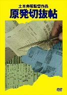 原発切抜帖(通常)(DVD)