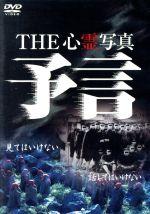 THE心霊写真「予言」(通常)(DVD)