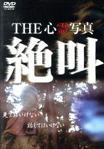 THE心霊写真「絶叫」(通常)(DVD)