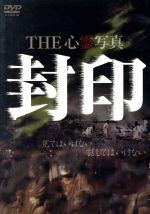 THE心霊写真「封印」(通常)(DVD)