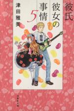 彼氏彼女の事情(文庫版)(5)(白泉社文庫)(大人コミック)
