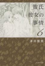 彼氏彼女の事情(文庫版)(6)(白泉社文庫)(大人コミック)