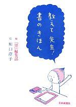 教えて先生!書のきほん(単行本)