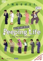 Peeping Life(ピーピング・ライフ)-The Perfect Extension-(通常)(DVD)