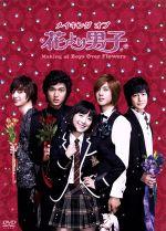 メイキング・オブ・花より男子~Boys Over Flowers(通常)(DVD)