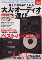 極上の音を手に入れる 大人のオーディオ選び(単行本)