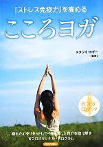 「ストレス免疫力」を高める こころヨガ(CD付)(単行本)