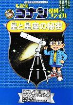 名探偵コナン理科ファイル 星と星座の秘密(小学館学習まんがシリーズCONAN COMIC STUDY SERIES)(児童書)