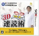 両目で右脳を鍛える3D速読術(ゲーム)