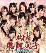フライングゲット(Type-B)(DVD付)(通常)(CDS)