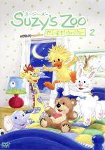 スージー・ズー だいすき!ウィッツィー 第2巻(通常)(DVD)