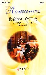 秘密めいた再会(ハーレクイン・ロマンス)(新書)