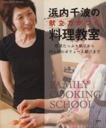 浜内千波の献立力がつく料理教室(単行本)