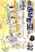 あひるの空(32)(マガジンKC)(少年コミック)