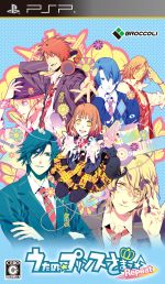 うたの☆プリンスさまっ♪Repeat(ゲーム)