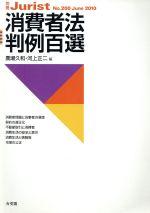 消費者法判例百選(単行本)