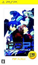 ペルソナ3 ポータブル PSP the Best(ゲーム)