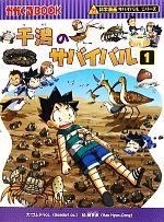 干潟のサバイバル 科学漫画サバイバルシリーズ(かがくるBOOK科学漫画サバイバルシリーズ27)(1)(児童書)
