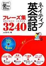 ネイティブ英会話フレーズ集3240 スーパーCD4枚付き(スーパーCD4枚付)(単行本)