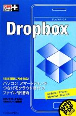 Dropbox Android/iPhone/Windows/Mac対応(できるポケット+)(新書)