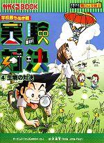 学校勝ちぬき戦 実験対決 生物の対決(かがくるBOOK実験対決シリーズ 明日は実験王)(4)(児童書)