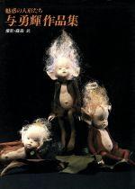 与勇輝作品集 魅惑の人形たち