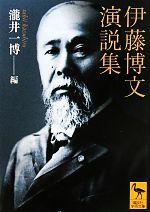 伊藤博文演説集(講談社学術文庫2063)(文庫)
