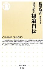 現代語訳 福翁自伝(ちくま新書)(新書)