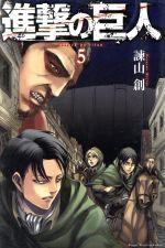 進撃の巨人(5)(マガジンKC)(少年コミック)