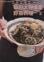 栗原はるみ 私の大好きな野菜料理(2)(単行本)
