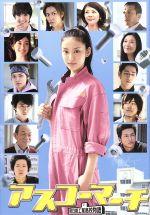 アスコーマーチ DVD-BOX(通常)(DVD)