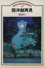 西洋館再見(岩波グラフィックス33)(単行本)