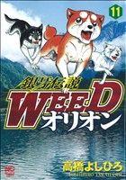 銀牙伝説WEEDオリオン(11)(ニチブンC)(大人コミック)