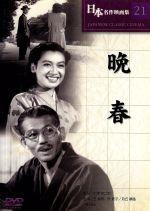 晩春(DVD)