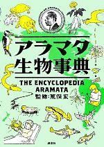 アラマタ生物事典(単行本)