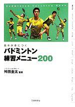 バドミントン練習メニュー200 基本が身につく(単行本)