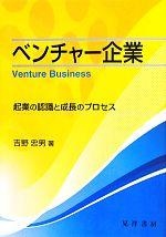 ベンチャー企業 起業の認識と成長のプロセス(大阪経済大学研究叢書)(単行本)