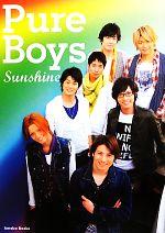 Sunshine CD付PureBoys写真集(CD付)(単行本)