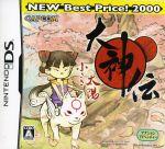 大神伝 ~小さき太陽~ NEW Best Price!2000(ゲーム)