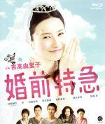 婚前特急(Blu-ray Disc)(BLU-RAY DISC)(DVD)