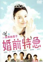 婚前特急(通常)(DVD)