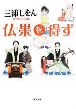 仏果を得ず(双葉文庫)(文庫)