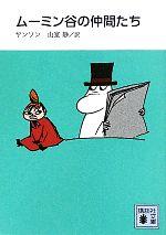 ムーミン谷の仲間たち 新装版(講談社文庫)(文庫)