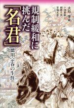 規制緩和に挑んだ「名君」 徳川宗春の生涯(単行本)