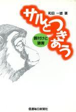 サルとつきあう 餌付けと猿害(単行本)