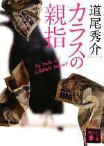 カラスの親指 by rule of CROW's thumb(講談社文庫)(文庫)